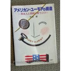 Japanese Understanding English Humor and Social Situations by Satoshi Sugita 1978